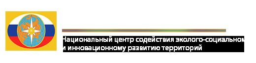 Национальный центр содействия эколого-социальному и инновационному развитию территорий